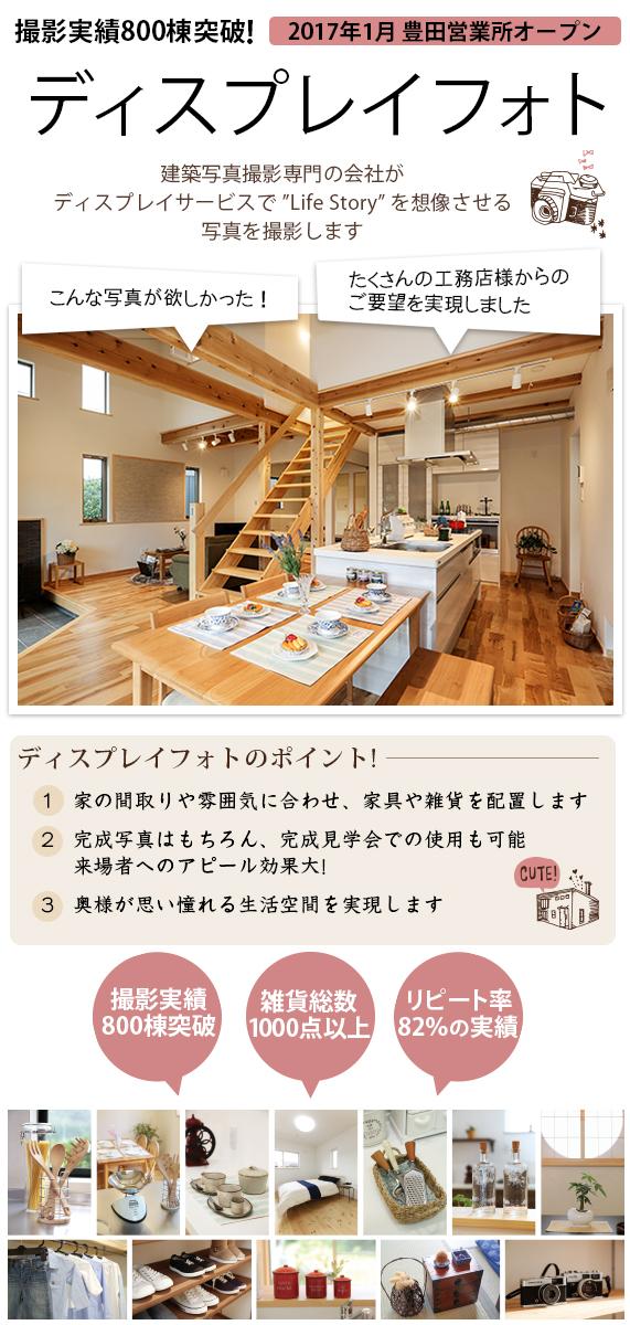建築写真が建築業者様の営業を応援します。