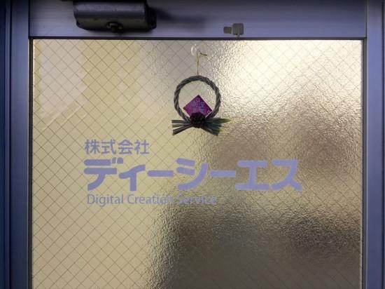 建築写真 ディーシーエス豊田営業所